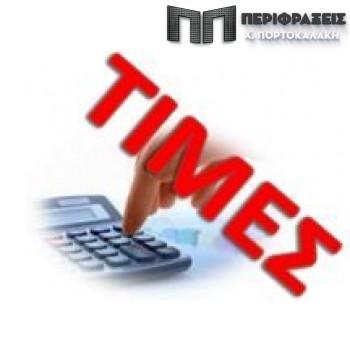 ΠΕΡΙΦΡΑΞΕΙΣ -ΤΙΜΕΣ-ΟΙΚΟΝΟΜΙΚΕΣ-ΑΠΟ-6€-ΥΛΙΚΩΝ